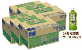 【ふるさと納税】C85-001R 6カ月定期便 綾鷹 525mlPET(計6ケース)