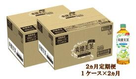【ふるさと納税】A3-031R 2カ月定期便 爽健美茶 600mlPET(計2ケース)