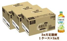 【ふるさと納税】A95-003R 3カ月定期便 爽健美茶 600mlPET(計3ケース)