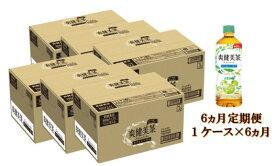 【ふるさと納税】C85-003R 6カ月定期便 爽健美茶 600mlPET(計6ケース)