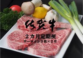 【ふるさと納税】G4-002R 佐賀牛サーロインステーキ 2カ月定期便(計6枚)