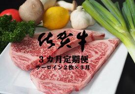 【ふるさと納税】F9-002R 佐賀牛サーロインステーキ 3カ月定期便(計6枚)