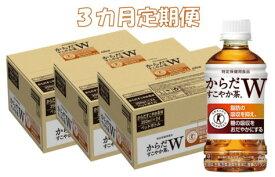 【ふるさと納税】C-075R 3カ月定期便 からだすこやか茶W 350mlPET(計3ケース)【特定保健用食品】