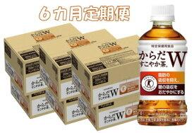 【ふるさと納税】E95-001R 6カ月定期便 からだすこやか茶W 350mlPET(計6ケース)【特定保健用食品】