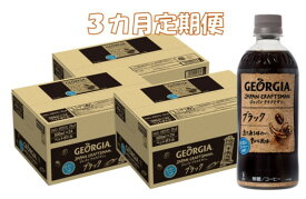 【ふるさと納税】B45-003R 3カ月定期便 ジョージア ジャパンクラフトマン ブラック500mlPET×24本
