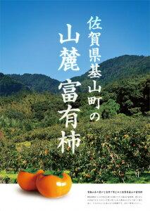 【ふるさと納税】B-089R 「限定20ケース」富有柿【3L玉5kg】基山町一押しの柿