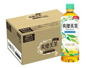 【ふるさと納税】Z2-045R 爽健美茶 600mlPET×24本(1ケース)