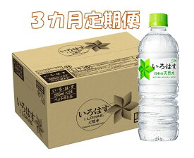【ふるさと納税】A8-008R 3カ月定期便 い・ろ・は・す 555mlPET(計3ケース)