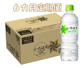 【ふるさと納税】C6-001R 6カ月定期便 い・ろ・は・す 555mlPET(計6ケース)