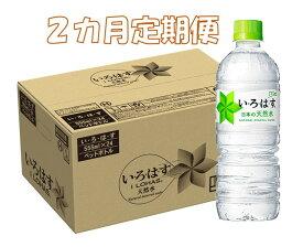 【ふるさと納税】A2-024R 2カ月定期便 い・ろ・は・す 555mlPET(計2ケース)