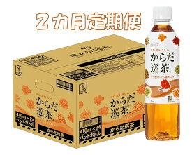【ふるさと納税】A3-032R 2カ月定期便 からだ巡茶 410mlPET(計2ケース)