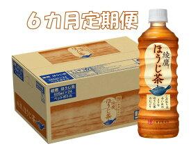 【ふるさと納税】C85-002R 6カ月定期便 綾鷹ほうじ茶 525mlPET(計6ケース)
