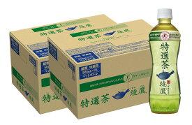 【ふるさと納税】B05-001R 綾鷹 特選茶 PET 500mlPET(2ケース)計48本【特定保健用食品】