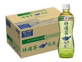【ふるさと納税】A05-002R 綾鷹 特選茶 PET 500mlPET×24本(1ケース)【特定保健用食品】