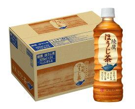 【ふるさと納税】Z2-029R 綾鷹ほうじ茶 525mlPET×24本(1ケース)