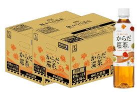 【ふるさと納税】A3-028R からだ巡茶 410mlPET(2ケース)計48本