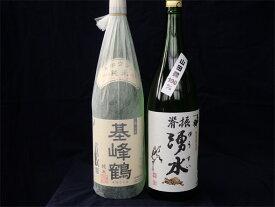【ふるさと納税】B1-015R 脊振湧水と基峰鶴純米酒【基山の地酒(計2本)】