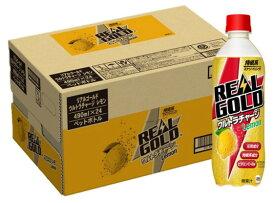 【ふるさと納税】Z2-047R リアルゴールド ウルトラチャージ レモン PET 490ml×24本(1ケース)