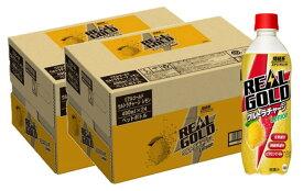 【ふるさと納税】A3-037R リアルゴールド ウルトラチャージ レモン PET 490ml(2ケース)計48本