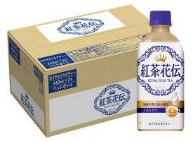 【ふるさと納税】Z35-005R 紅茶花伝ロイヤルミルクティー 440mlPET 1ケース(24本)