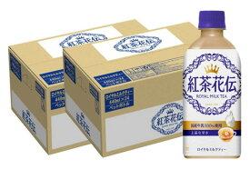 【ふるさと納税】A65-006R 紅茶花伝ロイヤルミルクティー 440mlPET(2ケース)計48本