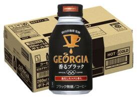 【ふるさと納税】Z2-076R ジョージア 香るブラック ボトル缶 260ml 1ケース(24本)