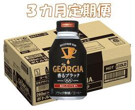 【ふるさと納税】B-091R 3カ月定期便 ジョージア香るブラック ボトル缶 260ml 合計3ケース