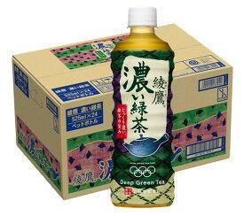 【ふるさと納税】Z15-004R 綾鷹 濃い緑茶 525mlPET 1ケース