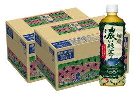 【ふるさと納税】A3-071R 綾鷹 濃い緑茶 525mlPET 2ケース