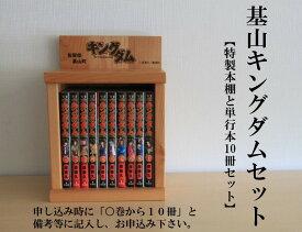 【ふるさと納税】E7-004R 基山キングダムセット(単行本10冊と特製本棚セット)