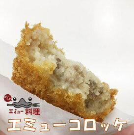 【ふるさと納税】A4-054R エミューコロッケ(5個パック×4 計20個)