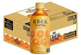 【ふるさと納税】Z2-086R 紅茶花伝クラフティーオレンジティー 440mlPET 24本(1ケース)