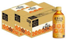 【ふるさと納税】A6-027R 紅茶花伝クラフティーオレンジティー 440mlPET(2ケース)計48本