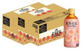 【ふるさと納税】A6-028R 紅茶花伝クラフティーピーチティー 440mlPET(2ケース)計48本
