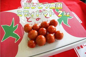 【ふるさと納税】A2-110R【限定100セット】にしてつ農園トマト(ミディトマト2kg)