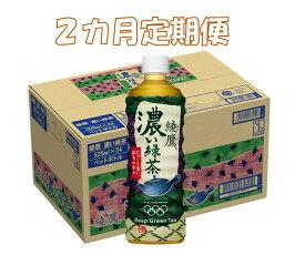 【ふるさと納税】A3-091R 2カ月定期便 綾鷹 濃い緑茶 525mlPET(合計2ケース)