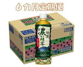 【ふるさと納税】C85-005R 6カ月定期便 綾鷹 濃い緑茶 525mlPET(合計6ケース)