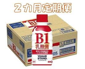 【ふるさと納税】B2-015R 2カ月定期便 ヨーグルスタンドB1乳酸菌 190mlPET 合計2ケース