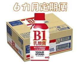 【ふるさと納税】F5-003R 6カ月定期便 ヨーグルスタンドB1乳酸菌 190mlPET 合計6ケース