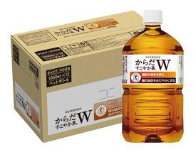 【ふるさと納税】A1-108R からだすこやか茶W 1050mlPET×12本 1ケース【特定保健用食品】
