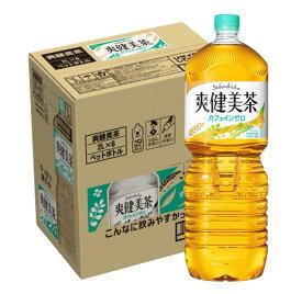 【ふるさと納税】Z-052R 爽健美茶 2L PET×6本 1ケース