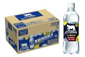 【ふるさと納税】Z1-047R アイシー・スパーク レモン 490ml PET(1ケース)計24本