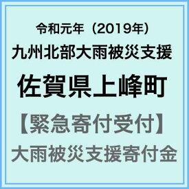 【ふるさと納税】【令和元年 大雨災害支援緊急寄附受付】上峰町災害応援寄附金(返礼品はありません)