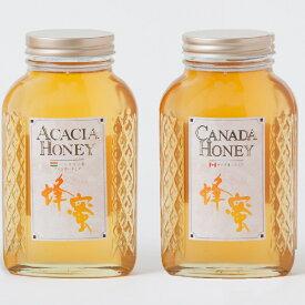 【ふるさと納税】ハンガリー産「アカシア蜂蜜」 800g・カナダ産「流動蜂蜜」 800g