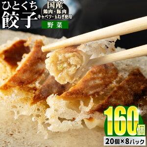 【ふるさと納税】【野菜たっぷりヘルシー♪】一口ぎょうざ160個セット 惣菜 レトルト 冷凍 おかず おつまみ