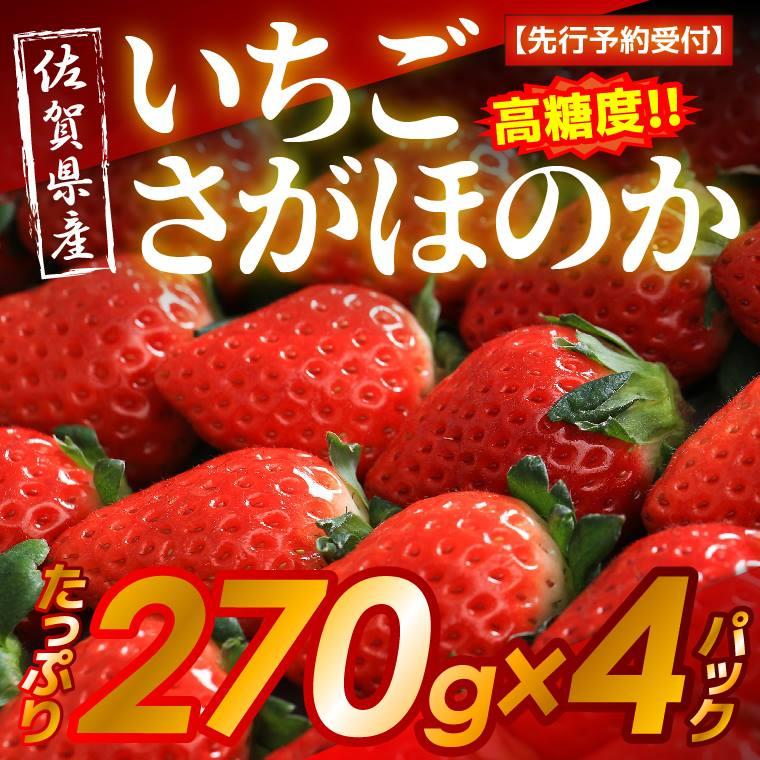 【ふるさと納税】 【先行予約受付】佐賀県産 高糖度いちご さがほのか 270g×4