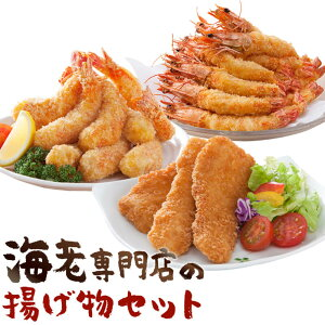 【ふるさと納税】海老専門店の揚げ物セット(定期便12回)