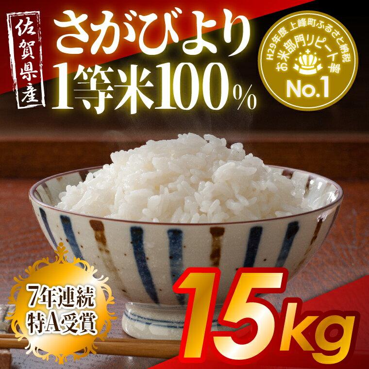【ふるさと納税】【29年度産新米】佐賀県産 さがびより 1等米100% 15kg
