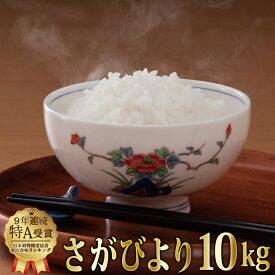 【ふるさと納税】令和元年産 さがびより 10kg(5kgx2袋)