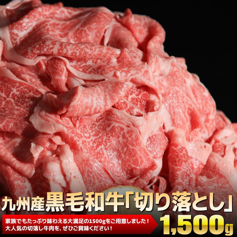 【ふるさと納税】九州産黒毛和牛「切り落とし」 1500g